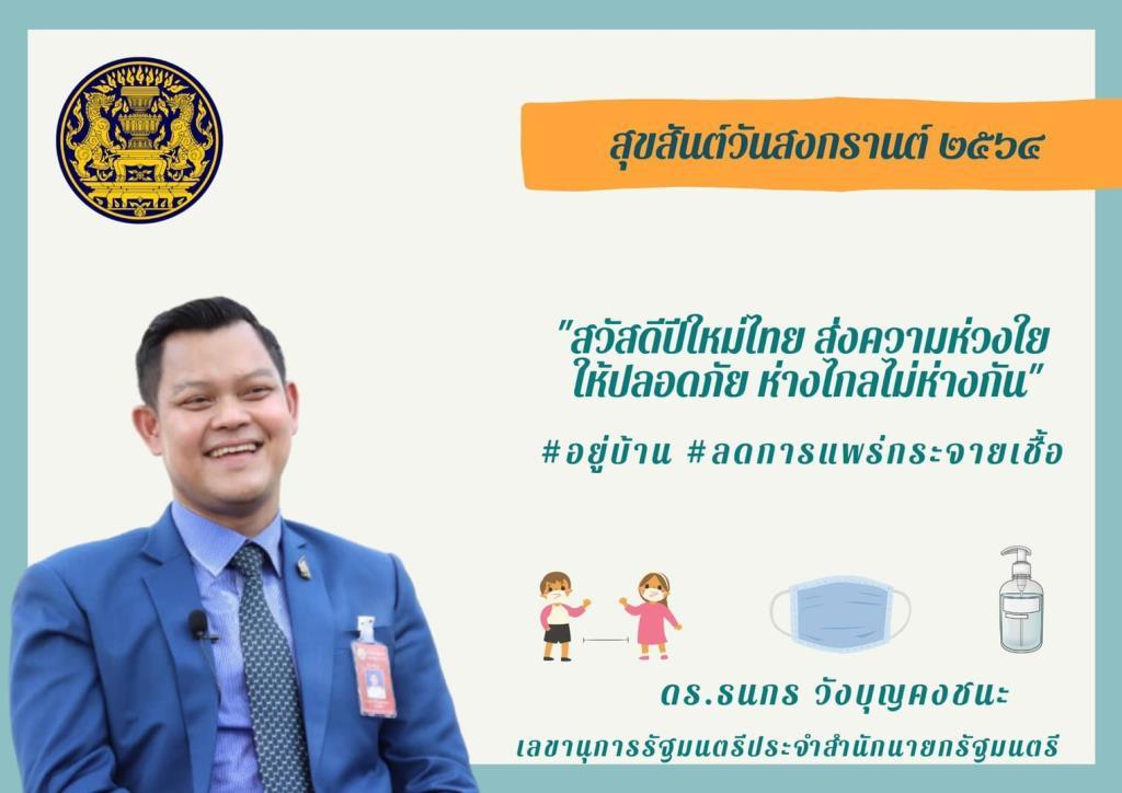 """""""ธนกร""""อวยพรสงกรานต์ให้คนไทยมีความสุข ขอฝ่ายการเมืองลดความร้อนแรง"""