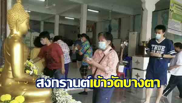 พิษโควิดทำชาวจันทบุรีเข้าวัดทำบุญปีใหม่ไทยบางตา ส่วนยอดป่วยวันนี้เพิ่มอีก 5 ราย