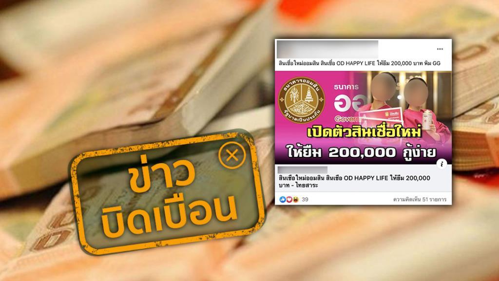 ข่าวบิดเบือน! ออมสินเปิดสินเชื่อใหม่ OD Happy Life ให้กู้เงิน 200,000 บาท