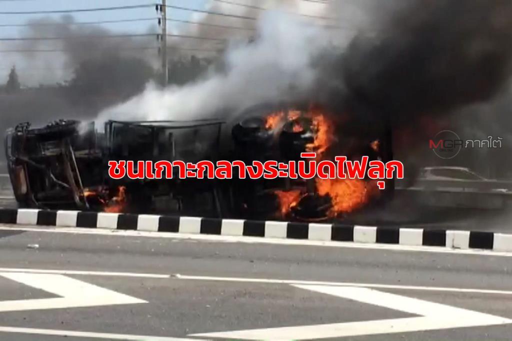หวิดสลด! รถบรรทุกน้ำมันชนเกาะกลางถนนเมืองคอน พลิกคว่ำระเบิดไฟท่วมวอดทั้งคัน