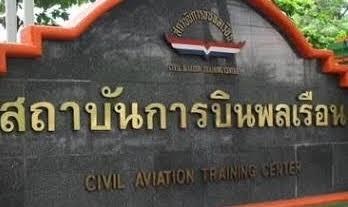 นักศึกษาการบินติดโควิดเพิ่มเป็น 5 คน สบพ.สั่งเรียนออนไลน์ถึง 30 เม.ย.