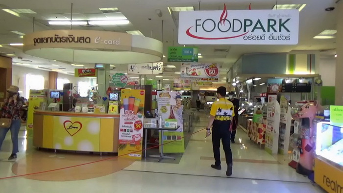 ยอดขายตก!ห้างอุบลฯเร่งฉีดพ่นยาฆ่าเชื้อ หลังติดเชื้อโควิดแล้วกว่า 60 คน