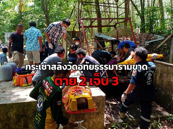 สลด! กระเช้าสลิงวัดอุทัยธรรมารามขาด ชาวบ้านร่วมทำบุญเสียชีวิต 2 บาดเจ็บ 3