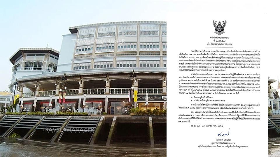 """สมุทรสงครามสั่งปิดโรงแรมดัง """"ชูชัยบุรีศรีอัมพวา"""" 14 วัน หลังมีพนักงานติดโควิด-19"""