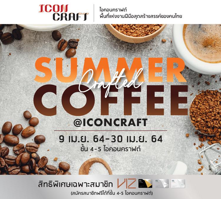 """ไอคอนคราฟต์ เอาใจคอฟฟี่เลิฟเวอร์  จัด """"Summer Crafted Coffee at ICONCRAFT"""" วันนี้-30เมษายน"""