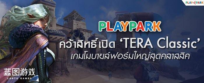 """PlayPark คว้าสิทธิ์เกมมือถือฟอร์มยักษ์ """"TERA Classic"""""""