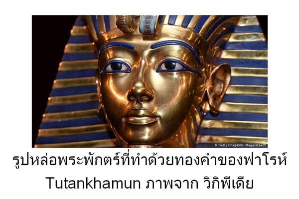 บทบาทของทองคำในการปฏิรูปอารยธรรมและเทคโนโลยี
