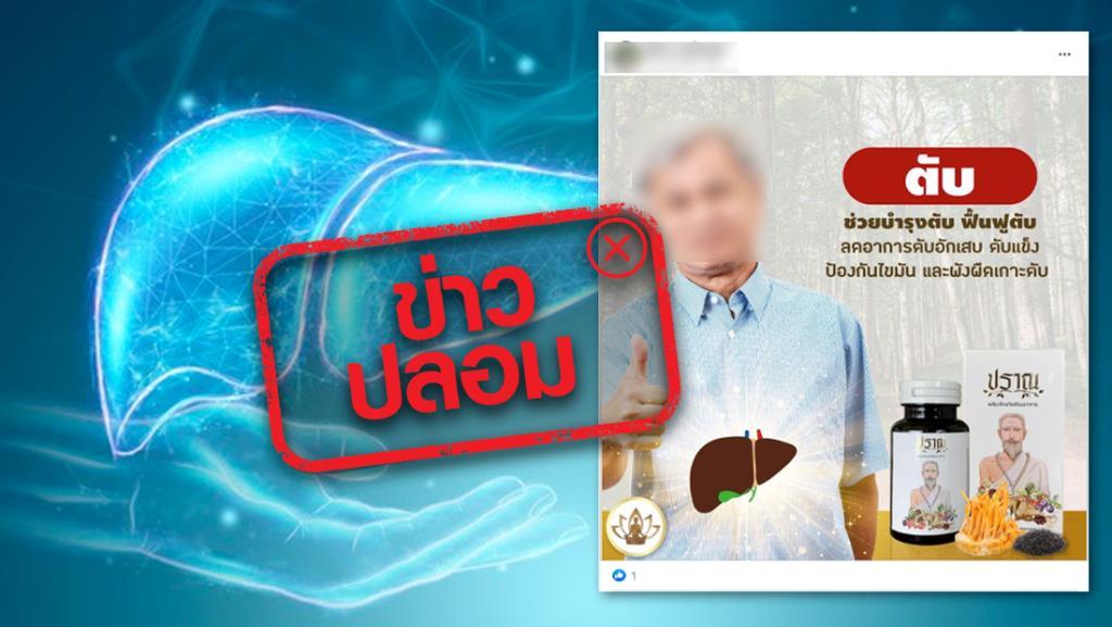 ข่าวปลอม! ผลิตภัณฑ์ ปู่ชีวก ปราณ ช่วยบำรุงตับ ฟื้นฟูตับ ลดอาการตับอักเสบ