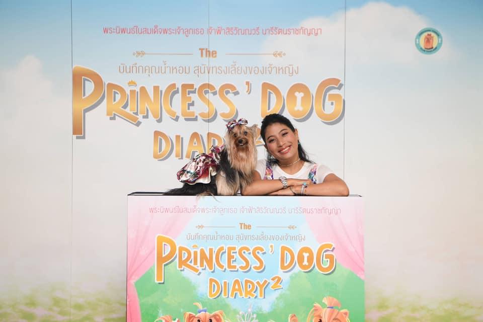 """เจ้าฟ้าหญิงสิริวัณฯ เสด็จเป็นประธานเปิดตัวหนังสือ """"The Princess' Dog Diary 2 : ประทานเล่าความผูกพันระหว่างคนกับสุนัข"""""""