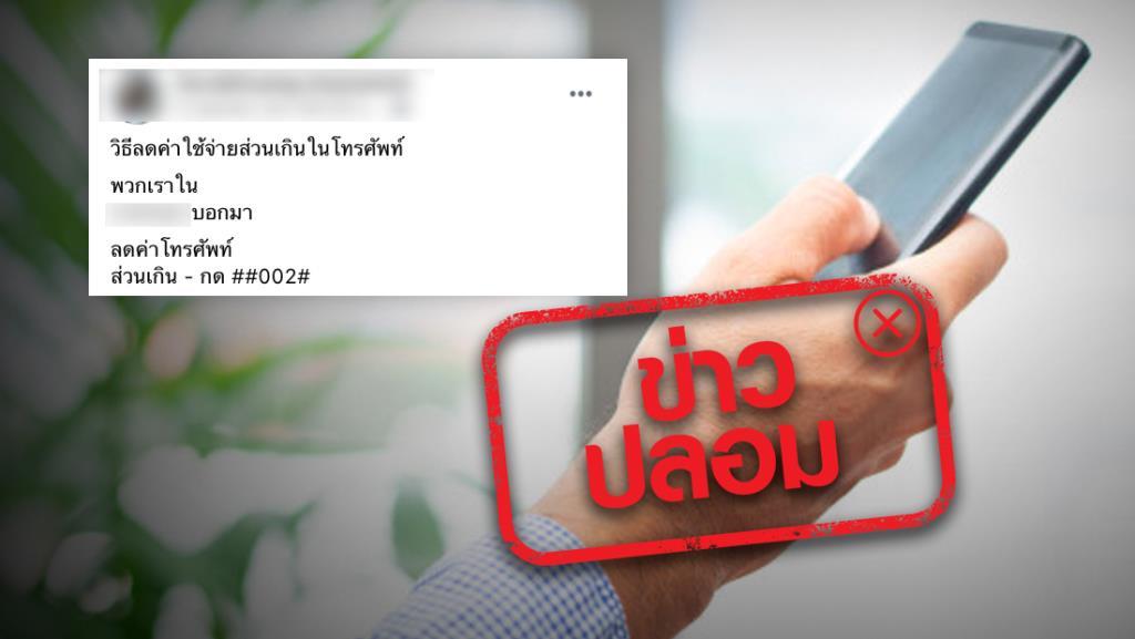 ข่าวปลอม! กด ##002# สามารถลดค่าใช้จ่ายโทรศัพท์ได้ทั้งหมด