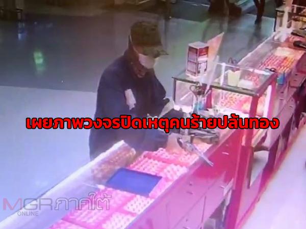 เผยภาพกล้องวงจรปิดขณะคนร้ายควงปืนเข้าก่อเหตุปล้นร้านทองในห้างบิ๊กซีคลองแห [ชมคลิป]