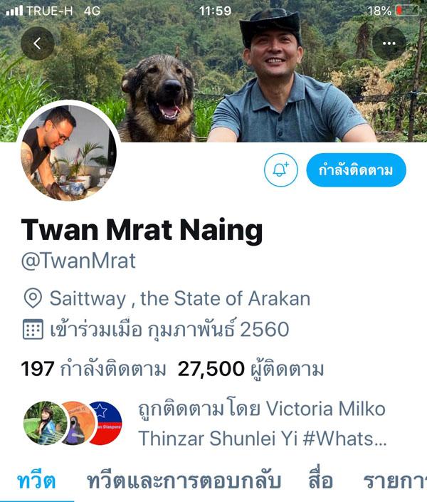 ทวิตเตอร์ของ พล.อ.ทุน เมียต ไหน่ เมื่อช่วงค่ำของวันที่ 16 เมษายน