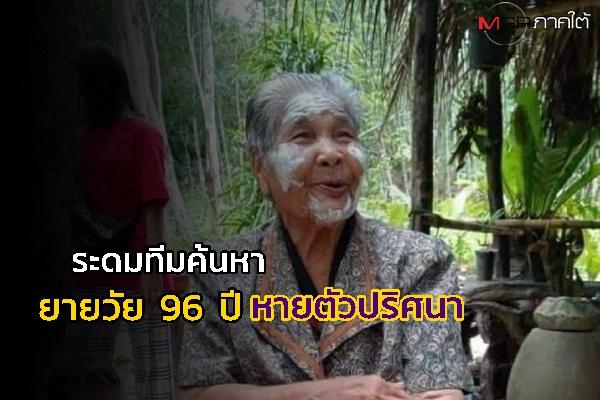 ระดมทีม ค้นหายายวัย 96 ปี หลังหายตัวปริศนา ขณะเดินอยู่บนถนนภายในหมู่บ้าน