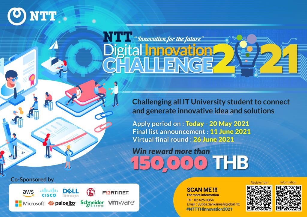 NTT Digital Innovation Challenge 2021 เปิดเวทีคัดสุดยอดคนไอทีรุ่นใหม่