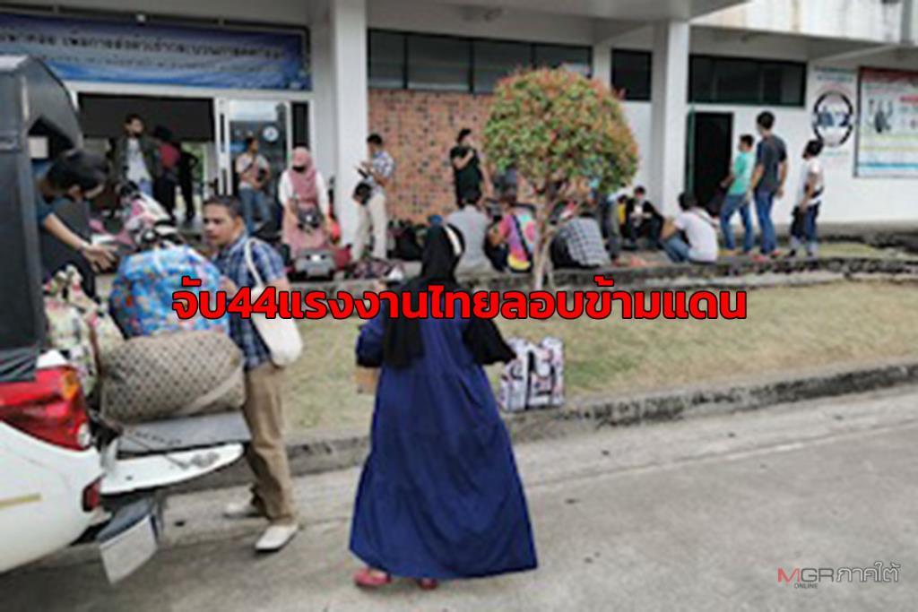 จับ 44 แรงงานชาวไทยลักลอบข้ามแดนที่แม่น้ำโก-ลก เผยสาเหตุไร้หนังสือเดินทาง