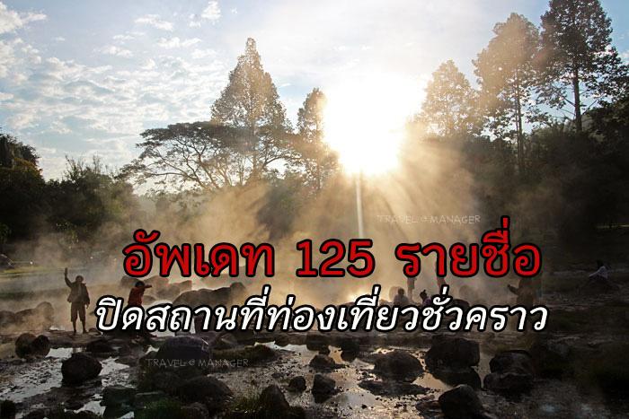 อัพเดทล่าสุด 125 รายชื่อ สถานที่ท่องเที่ยวปิดชั่วคราว ควบคุมโควิด-19 ระบาด