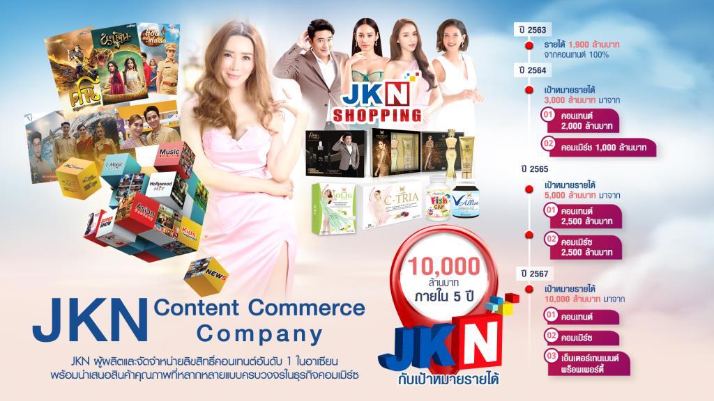 JKN เปลี่ยนชื่อ NEW18 เป็น JKN18 ตั้งเป้ารายได้ 3 ปี แตะ 5 พันล้านบาท