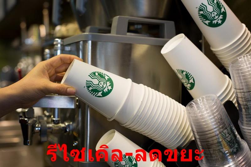 """ส่องนโยบาย """"รีไซเคิล – ลดขยะ"""" สตาร์บัคส์ในไทย หลังเกาหลีใต้เตรียมเลิกใช้แก้วแบบครั้งเดียวทิ้ง"""