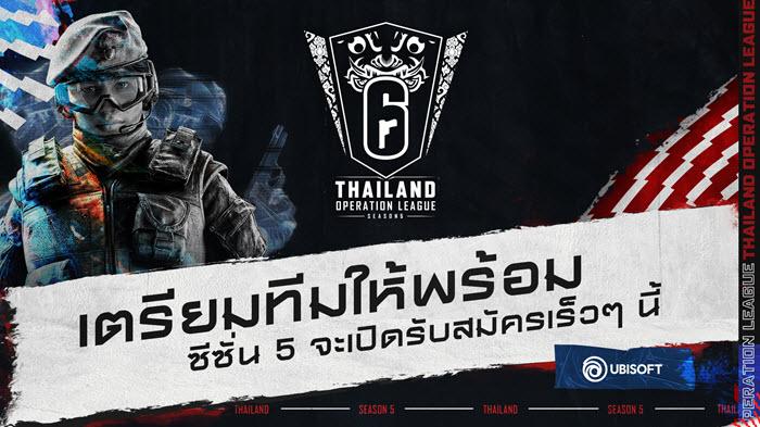 """เปิดศึก """"Rainbow Six Operation League Thailand"""" ซีซัน 5 ชิงรางวัล 6 แสน!"""