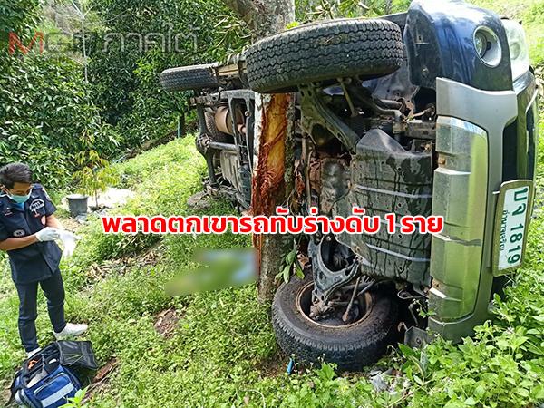 เกิดเหตุรถกระบะพลาดตกเขาสวนทุเรียนที่เบตงทับร่างผู้ขับเสียชีวิต 1 ราย