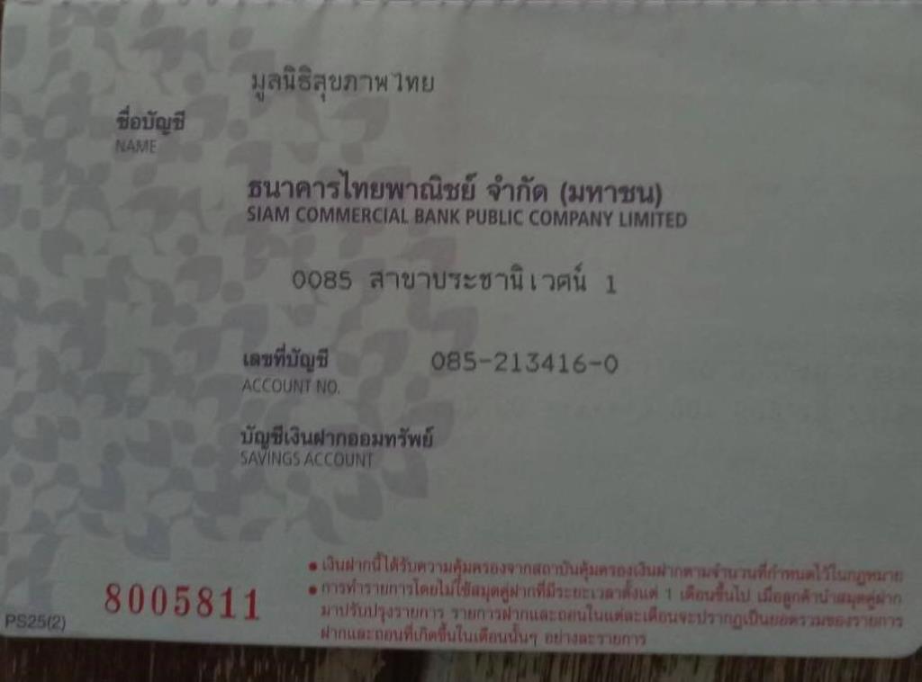 """มูลนิธิสุขภาพไทยแจกยา """"ฟ้าทะลายโจร"""" ให้ผู้มีอาการป่วยติดเชื้อโควิด-19"""