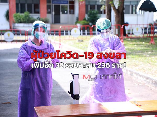 สงขลาเตรียมเปิด รพ.สนามเพิ่ม พบผู้ป่วยโควิด-19 เพิ่มอีก 32 รวมสะสม 236 ราย