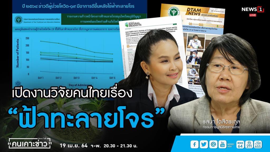 """""""รสนา"""" เปิดงานวิจัยคนไทยตีพิมพ์ระดับโลก """"ฟ้าทะลายโจรสามารถยับยั้งเชื้อโควิด-19"""""""