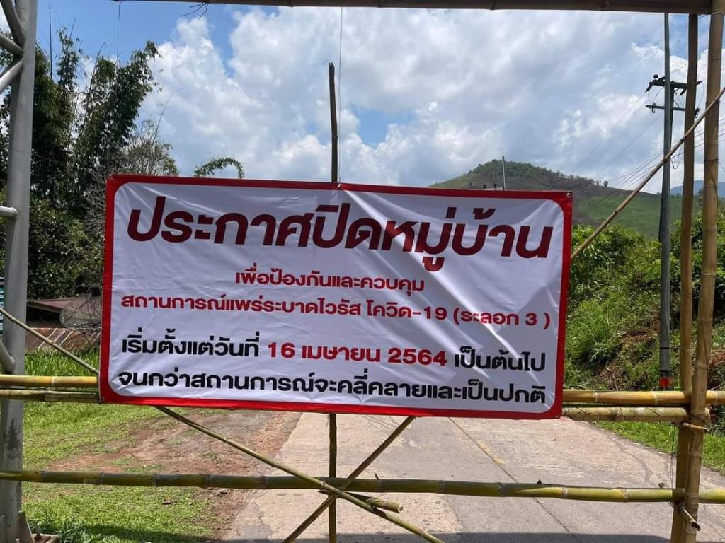 ปิดหมู่บ้านสะปัน จ.น่าน งดท่องเที่ยวเหตุสถานการณ์โควิด
