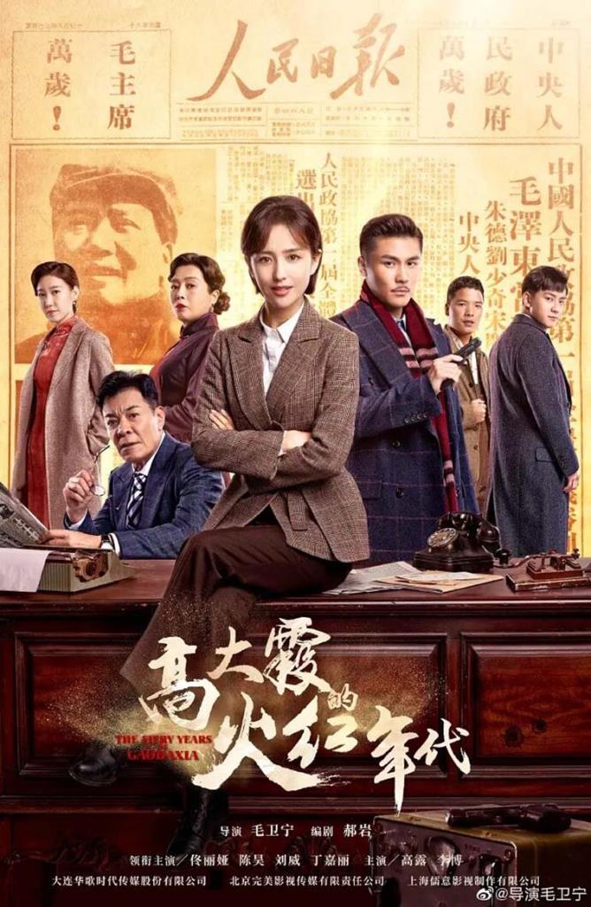เฉินห่าว กับการรับบทนำในซีรีส์เรื่องต่อไป The Fiery Years of Gao Dai Xia