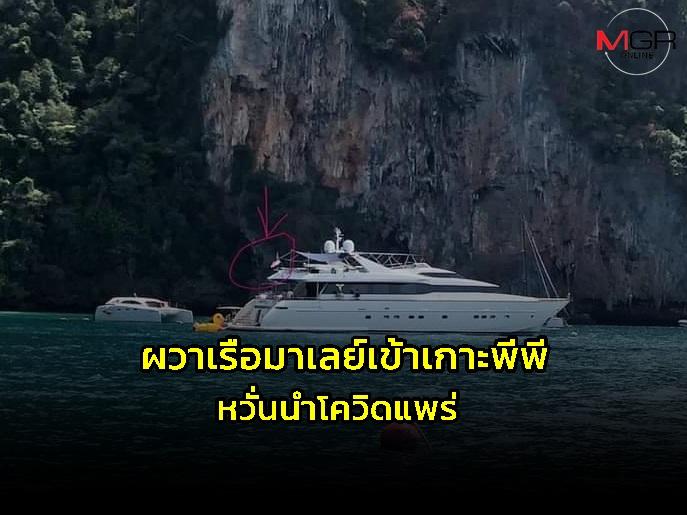 แชร์ว่อน! เรือมาเลฯนำนักท่องเที่ยวจากลังกาวีเข้าหน้าอ่าวเกาะพีพี ชาวบ้านผวา หวั่นแพร่โควิด หัวหน้าอุทยานฯสั่งตรวจสอบแล้ว