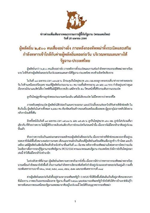 เอกสาร (ฉบับภาษาไทย) ที่คณะกรรมการผู้ลี้ภัยรัฐชาน (พรมแดนไทย) เผยแพร่ออกมาเมื่อเย็นวานนี้