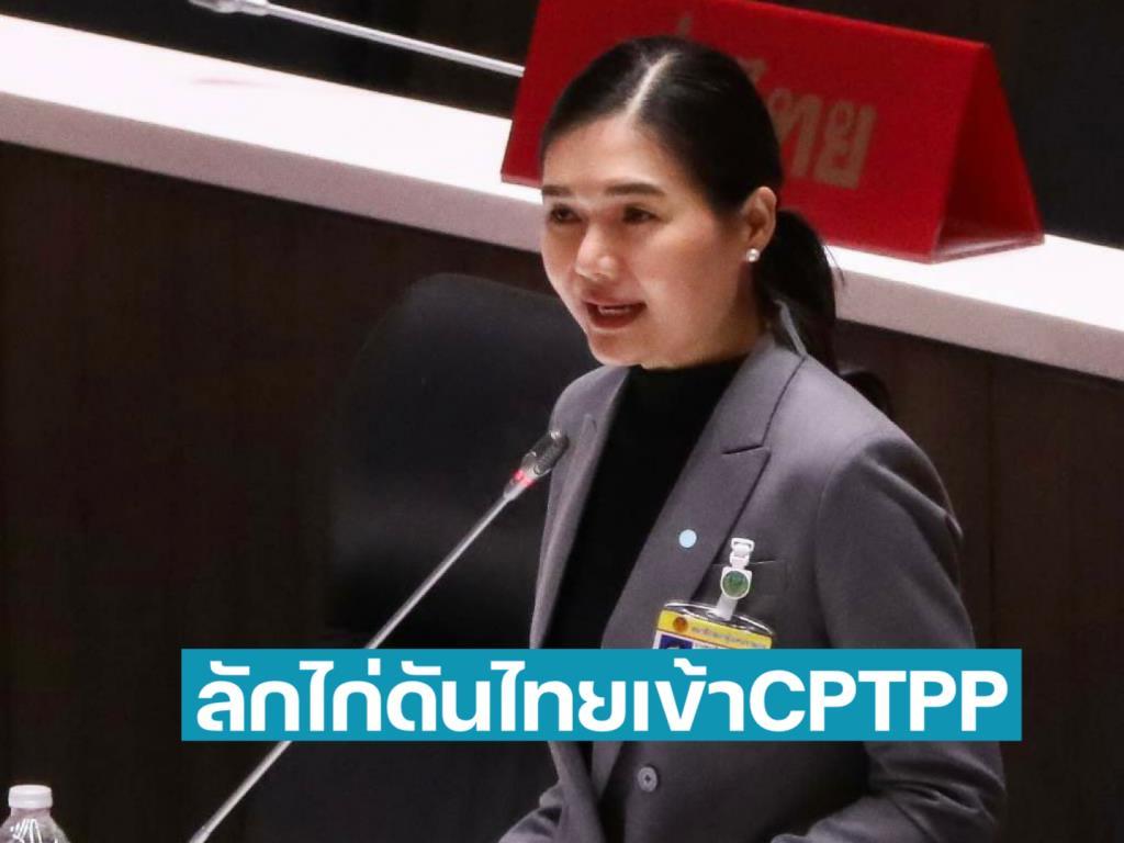 """""""จิราพร"""" ดักคอรัฐลักไดันไทยเข้า CPTP ช่วงชุลมุนโควิด-19"""