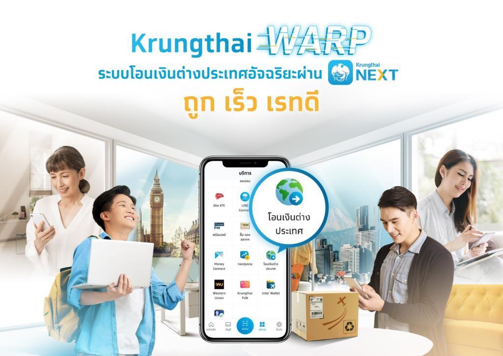 """กรุงไทยเปิดบริการ""""Krungthai WARP""""โอนเงินข้ามประเทศผ่านแอปฯ"""