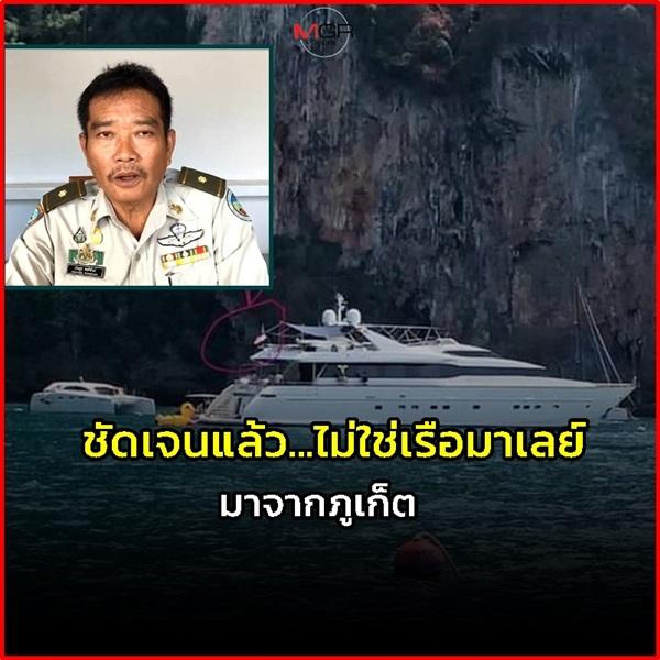 ตรวจแล้ว ไม่ใช่เรือมาเลย์ฯ ที่เข้าอุทยานเกาะพีพี อยู่ภูเก็ตมาก่อนโควิดระบาด อย่าตื่นตระหนก