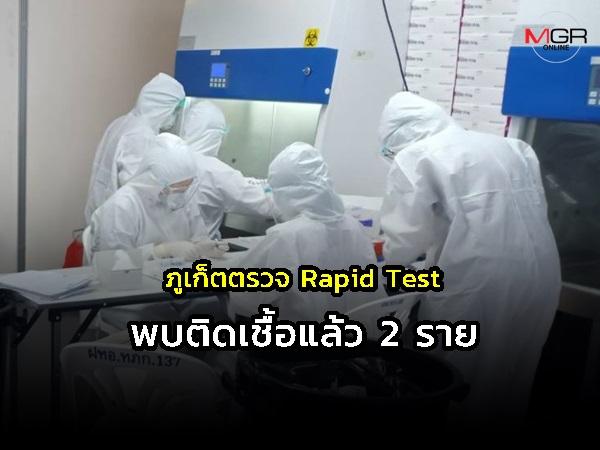 พบติดเชื้อโควิดแล้ว 2 ราย ตรวจ Antigen Rapid Test สกัดได้ก่อนเข้าพื้นที่ ป้องกันแพร่เชื้อให้คนภูเก็ต