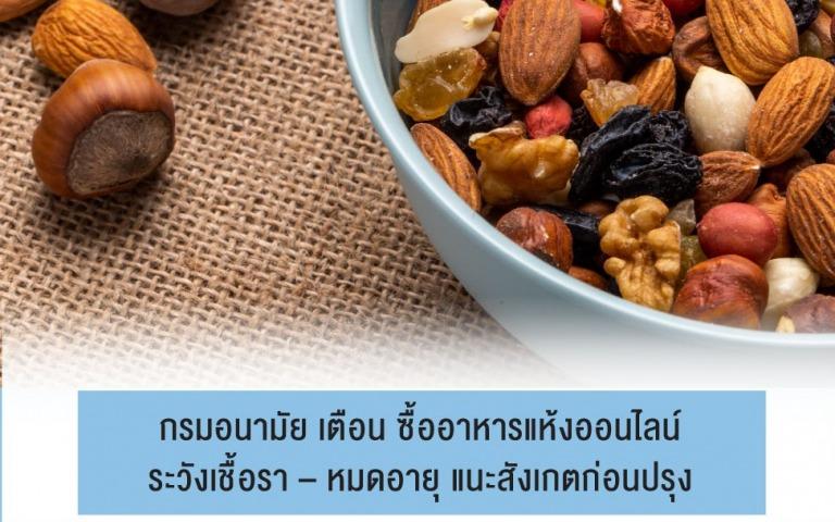 กรมอนามัย เตือน ซื้ออาหารแห้งออนไลน์ระวังเชื้อรา – หมดอายุ แนะสังเกตก่อนปรุง