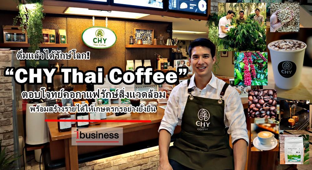 """(ชมคลิป) ดื่มแล้วได้รักษ์โลก! """"CHY Thai Coffee"""" ตอบโจทย์คอกาแฟรักษ์สิ่งแวดล้อม พร้อมสร้างรายให้เกษตรกรอย่างยั่งยืน"""