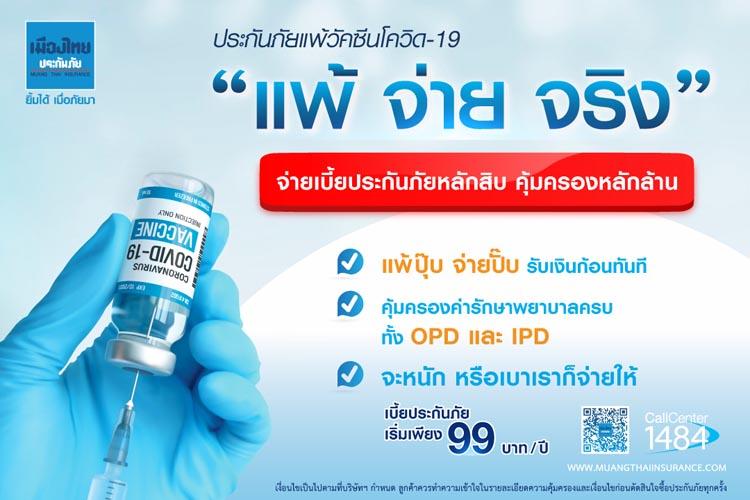 เมืองไทยประกันภัย เดินหน้าออก ประกันภัยแพ้วัคซีนโควิด-19 'แพ้ จ่าย จริง' แบบเต็มตัวกับเบี้ยหลักสิบ คุ้มครองหลักล้าน