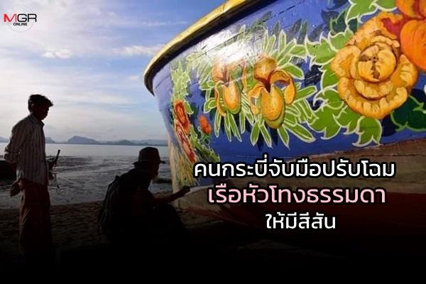 ได้เวลาปรับโฉมใหม่จากเรือหัวโทงธรรมดาสู่เรือหัวโทงที่ไม่เหมือนใคร สร้างสีสันเชื่อมท่องเที่ยว