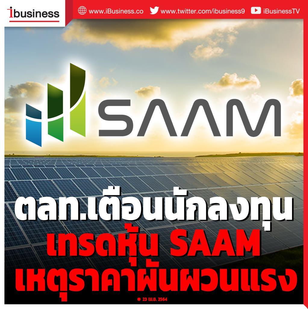 ตลท.ออกโรงเตือนนักลงทุน ระมัดระวังเทรดหุ้น SAAM อย่างเคร่งครัด
