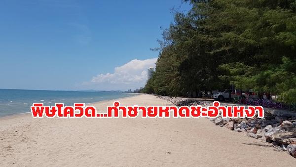 พิษโควิด19 ทำหาดชะอำหงอย  พ่อค้า แม่ค้า บ่นรายได้ลดลง