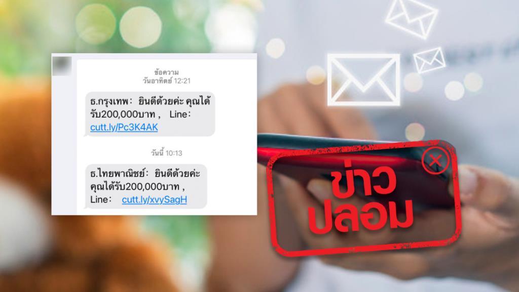 ข่าวปลอม! ธ. กรุงเทพส่ง SMS แจ้งได้รับเงิน พร้อมส่งลิงก์ให้กรอกข้อมูลส่วนตัว