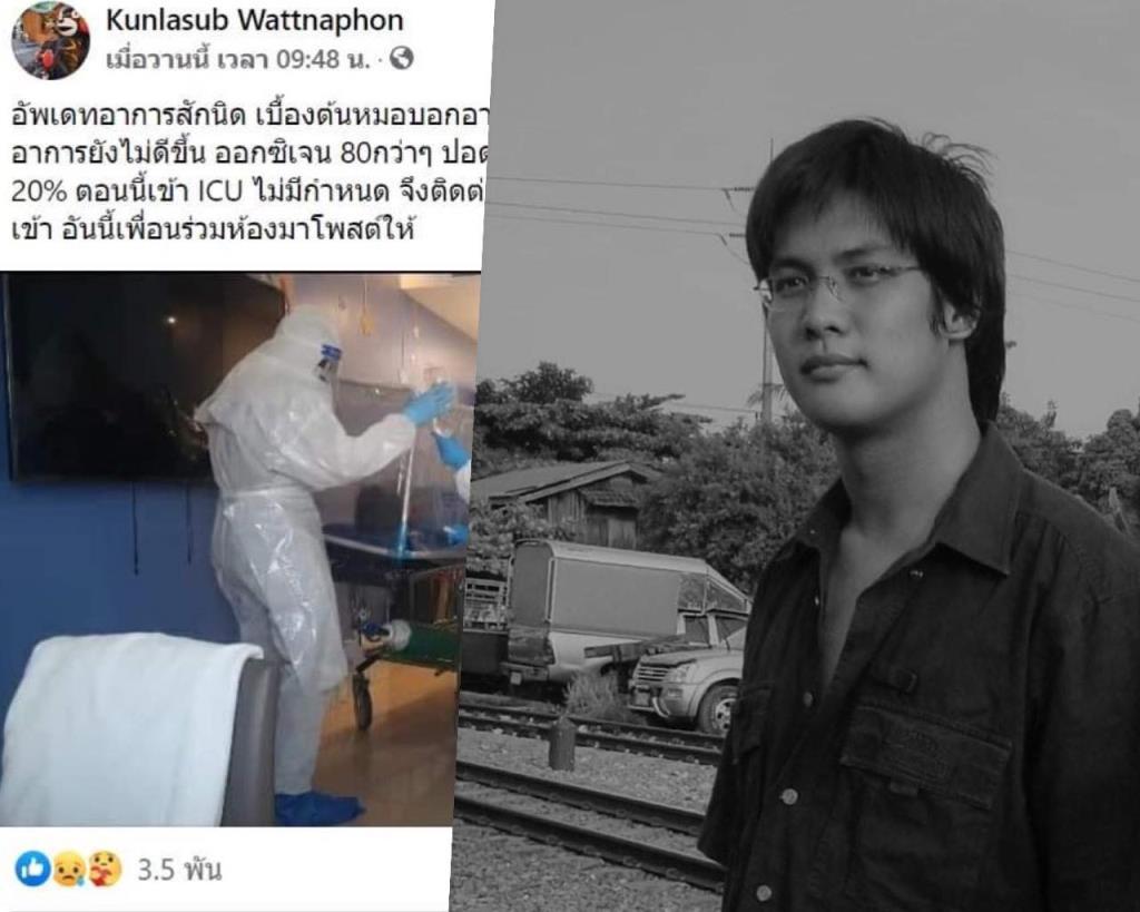 อาลัย อัพ VGB ผู้บุกเบิกวงการอีสปอร์ตไทย เสียชีวิตเพราะโควิด-19 กักตัว 9 วันไม่มีใครรับ