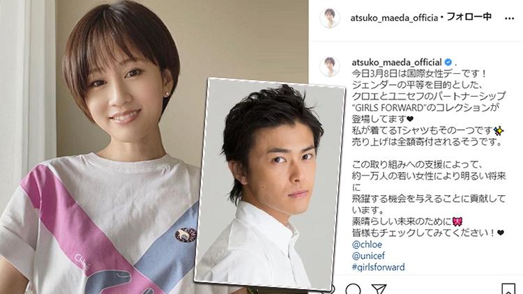 """ตำนานเซ็นเตอร์ AKB48 """"อัตสึโกะ มาเอดะ"""" ประกาศหย่าสามีนักแสดงแล้ว"""