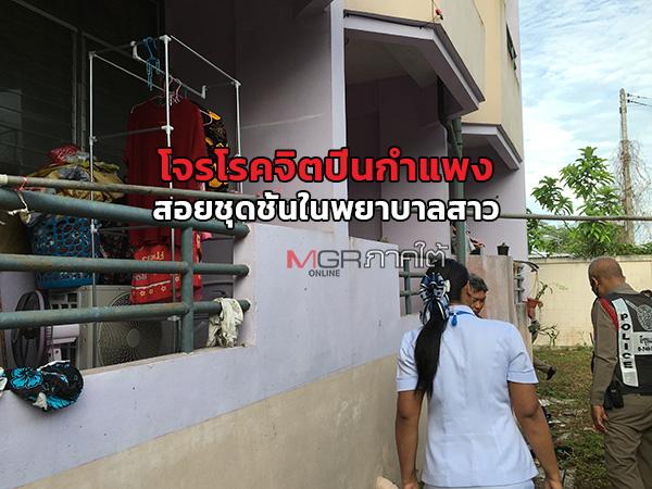 โจรโรคจิตปีนกำแพงสอยชุดชั้นในพยาบาลสาวจากราวหลังบ้านพัก