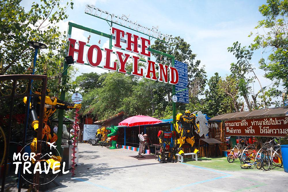 """ตื่นตาเมืองหุ่นเหล็กที่ """"The Holy Land"""" แลนด์มาร์กใหม่ไม่ไกลกรุงเทพฯ"""