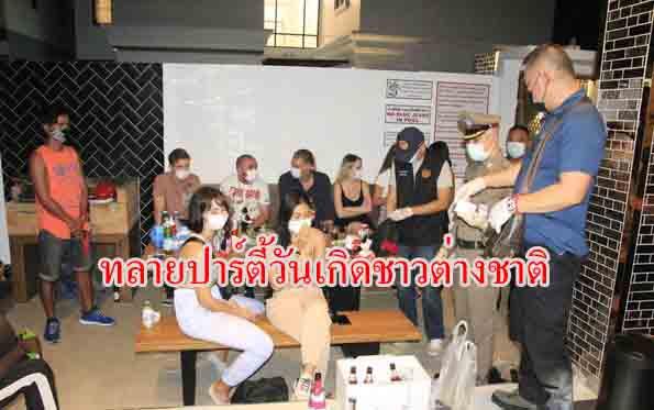 จับให้หมด!  28ต่างชาติพร้อมหญิงไทยไม่สนโควิดจัดปาร์ตี้วันเกิดในพลูวิลล่าหรูบางละมุง