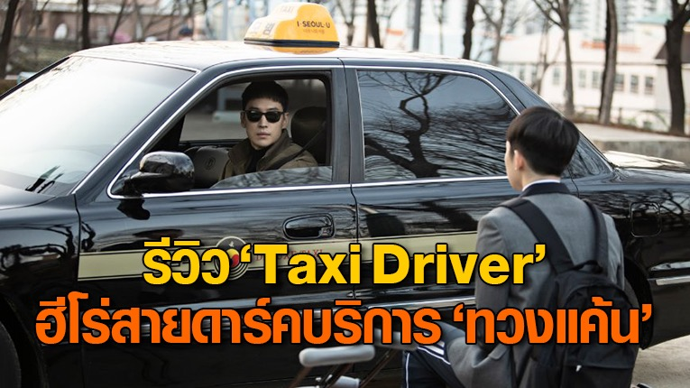 """Review : """"Taxi Driver"""" ฮีโร่สายดาร์คทวงแค้นเหล่าอาชญากร ซีรีส์เกาหลีแอ็กชั่นเรตติ้งปัง!"""