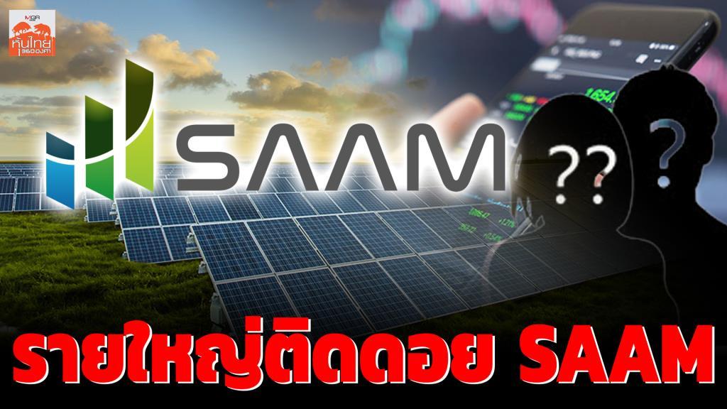 รายใหญ่ติดดอย SAAM / สุนันท์ ศรีจันทรา