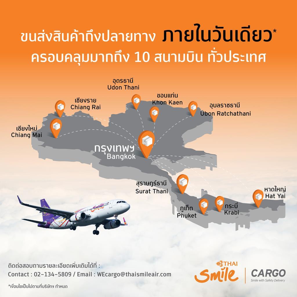 ไทยสมายล์ ลุยธุรกิจคาร์โก้ ส่ง 10 จังหวัดทั่วไทยใน24 ชม.